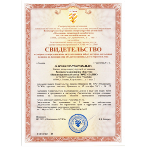 Certificate of admission to a particular kind or kinds of works which influence safety of objects of capital construction  №0438.08-2015-7706659824-П-105